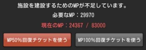MP回復チケット