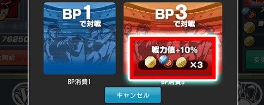 BP3倍報酬の画像
