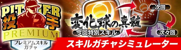 スキルガチャシミュ【変化球の真髄】