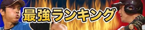 最強ランキング(やきゅつく)