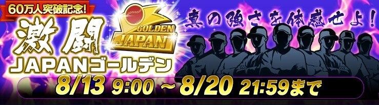 第20回激闘JAPAN バナー
