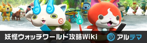 妖怪ウォッチワールド攻略wiki