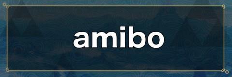 amibo(アミーボ)で入手できるアイテム一覧